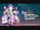 Re:ゼロから始める異世界生活 偽りの王選候補 実況プレイpart1