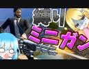 【フォートナイト】ソリッドゴールドでミニガン縛り!!! #25【ゆっくり実況】
