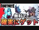"""【Fortnite】""""SWITCHカップ2""""で確実にニャッスルスプレーをゲットする方法"""