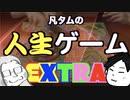 【ボドゲ】凡タム人生ゲーム ①