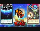 【ラッシュデュエル】遊戯王ネオタミフルカバディ16【豆腐vsくぅ】