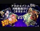 【アクロ☆バトル】まほエル 8弾 WONDERLAND CASTERSカートン対戦03【対戦動画】