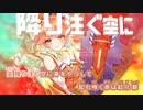 【ニコカラHD】HINOTORI【Takanashi Kiara/ホロライブEN1期生】【On vocal】