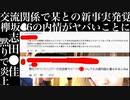 マホトと今泉佑唯を繋げた元欅坂46志田愛佳が炎上、そらちぃにも飛び火-1080p-210127