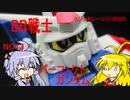 【VOICEROID解説】第14回模型紹介 BB戦士GジェネレーションZERO No13 パーフェクトガンダム