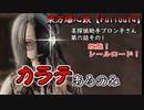 東方爆心鉄【Fallout4】名探偵助手ブロン子さん 第六話その1