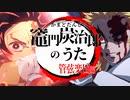 【鬼滅の刃】「竈門炭治郎のうた」 Coverd by ミント【MAD】