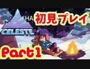 【初見プレイ/Celeste】ー登山ゲーなのにまだ山に着かない件ー