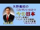 「バイデン政権が「インド・太平洋戦略」に及ぼす影響」矢野義昭 AJER2021.1.29(1)