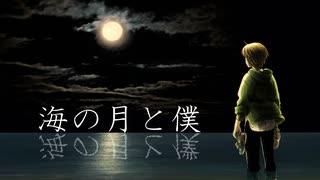 海の月と僕 【オリジナル曲】【初音ミク】