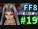 【FF8】1行動1回縛り part19