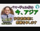 「安倍前総理に感謝を申します」ぺマギャルポ AJER2021.1.29(3)