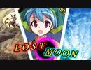 【東方】道化失月~ロスト・ムーン~ vol.13【架空デュエル】