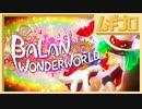 【体験版】バランワンダーワールド   BALAN WONDERWORLD【実況】