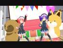 【MMD】ぷち姉妹で『\(・ω・\)SAN値!(/・ω・)/ピンチ!』【あぴテト・テナ】