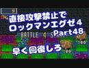 【VOICEROID実況】直接攻撃禁止でエグゼ4【Part48】【ロックマンエグゼ4】(みずと)