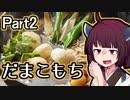 【だまこもち】きりたんが秋田のんめぇものを紹介するだけpart2