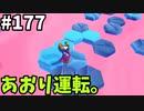 【ゆっくり実況】『シーズン3』Fallguys 風雲た〇し城なバトルロイヤルゲー Part177