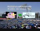 【PCFシーズン8・Cトーナメント】アイカツスターズ!vsTeamFortune_Part2