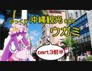 【ゆっくりTRPG】ゆっくり沖縄観光COC/ウガミ【リプレイ風動画】第3話前半