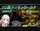デジモンワールド縛り(最少戦闘+能力アップ+α)part2【VOICEROID実況】