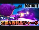"【Fortnite】ウィーク9""石像のある場所でエモートを使う""他【チャプター2シーズン5】"