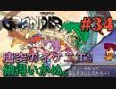 【危険な歓迎冒険譚】GRANDIA実況#34