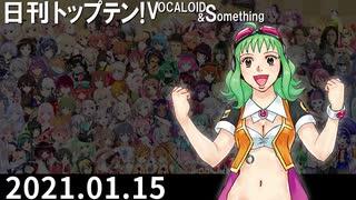 日刊トップテン!VOCALOID&something【日刊ぼかさん2021.01.15】