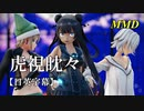 【MMD】虎視眈々/スピカ・スカイユ(Varimatius)【日英字幕】折岸みつ 軽巡棲鬼