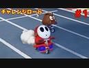 チャレンジロードに挑戦!【スーパーマリオパーティ】#1