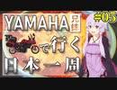 [VOICEROID車載] YAMAHA兄妹で行く日本一周 #05【バイク旅】