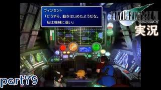 【FF7】あの頃やりたかった FINAL FANTASY VII を実況プレイ part79【実況】