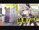 読書初心者の読書ノート 『コンビニ人間』