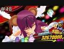 閃乱カグラ PEACH BALL  両奈編03 「プレイ動画」