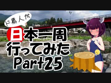 ド素人が日本一周行ってみた Part25【岐阜→長野】