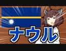 【ツイッターで人気】ナウルの国旗を解説したい!