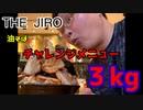 京都のTHE JIROで油そば3kgのチャレンジメニューやっつけてきた