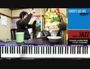 【かねこのジャズカフェ】#179「その15 童謡&唱歌編 (Youtube配信アーカイブ)