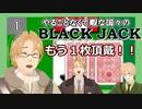 【APヘタリア】やることなくて暇な国々のBLACK JACK【第1回】