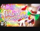 【実況】(PS4)舞台ミュージカルをモチーフにしたアクションゲーム #1【バランワンダーワールド 体験版】