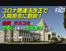 "【YouTubeで""公開前""に強制削除された動画】コロナ関連法改正で入院拒否に罰則!恐怖心を煽って「国民管理」をするな!【ザ・ファクト】"