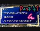 【実況】ファイナルファンタジーⅦやろうぜ! その41ッ!