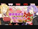 【祝!一周年記念】雑貨屋ゆかりさん【番外編】