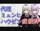 【3分解説】代理ミュンヒハウゼン症候群【犯罪心理学】