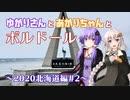【VOICEROID車載】ゆかりさんとあかりちゃんとボルドール 2020北海道編Part.2【ゆづきず車載】