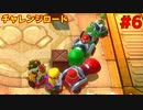 チャレンジロードに挑戦!【スーパーマリオパーティ】#6(終)