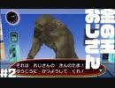 ポケモンに帰れ!デカいきんのたまオジサン - ダークソウル2【Dark SoulsⅡ】 #2