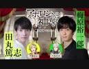 【第一弾PV】アポロンさんは神すぎる【田丸 篤志&梅原 裕一郎】