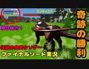 【ファイナルソード/Swich】#4野生のボスが飛び出してくるゲームがあるらしい【実況プレイ】