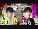 【第二弾PV】アポロンさんは神すぎる【田丸篤志&石谷春貴】
